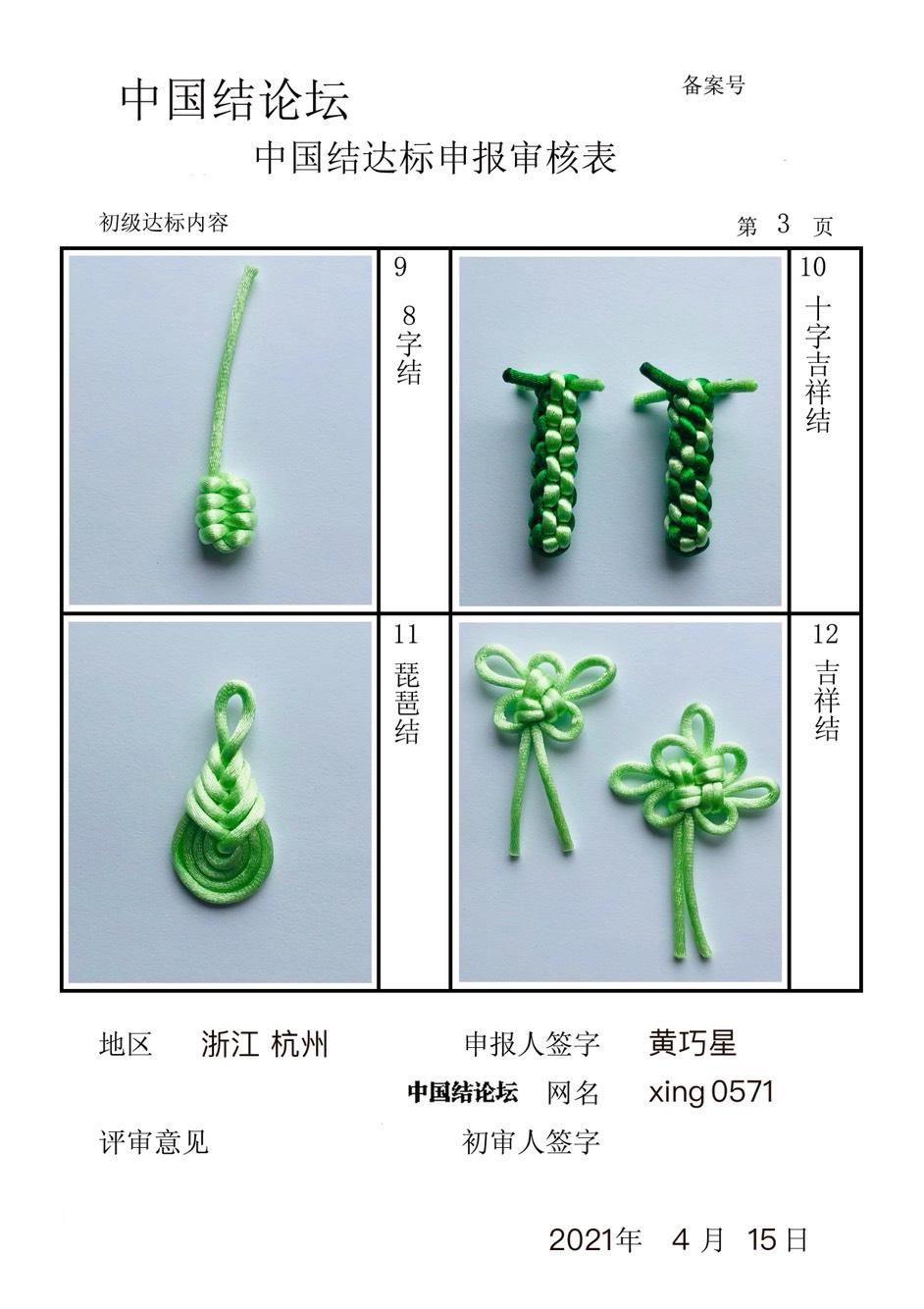 中国结论坛 xing0571—初级达标申请稿件  中国绳结艺术分级达标审核 165600kfksa39i3afjlins