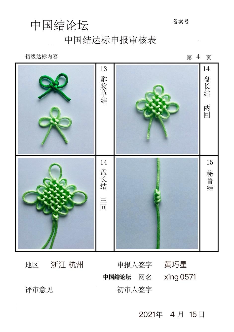 中国结论坛 xing0571—初级达标申请稿件  中国绳结艺术分级达标审核 165600p22hc8newep9nycw