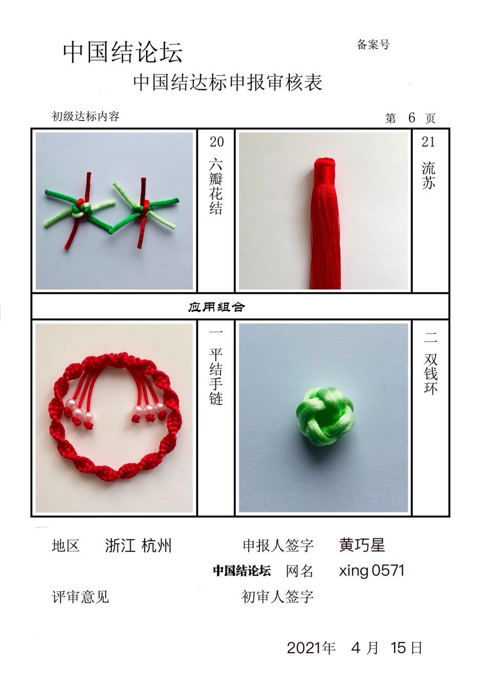 中国结论坛 xing0571—初级达标申请稿件  中国绳结艺术分级达标审核 165602po0xtw6fxsftbftb