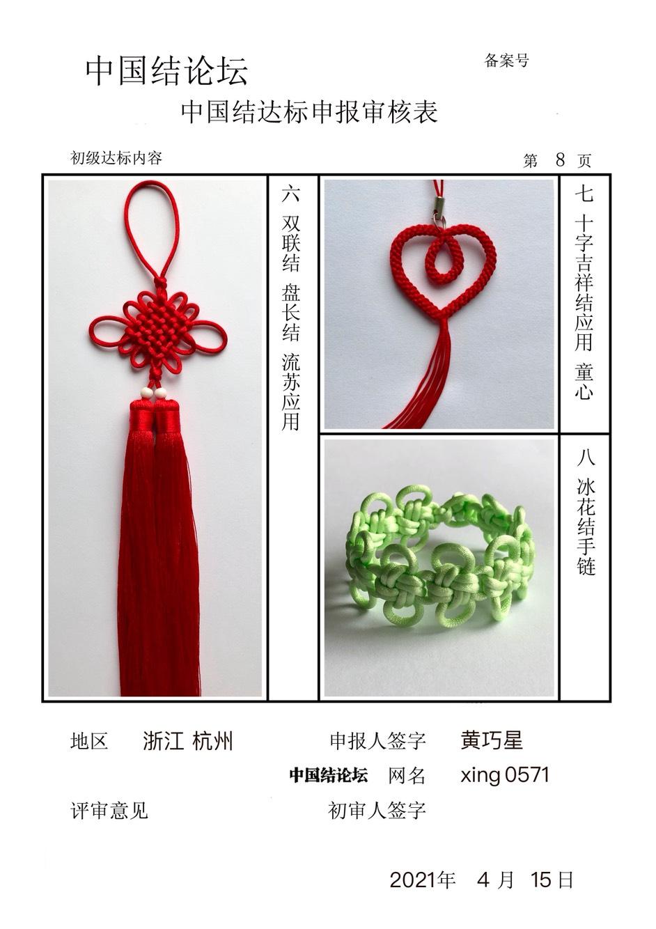 中国结论坛 xing0571—初级达标申请稿件  中国绳结艺术分级达标审核 165603xzrf886889mb6mre