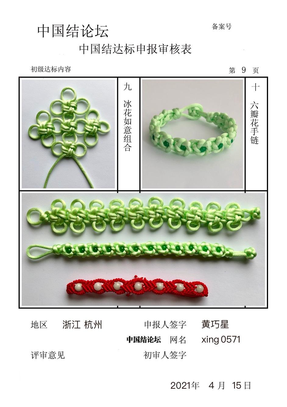 中国结论坛 xing0571—初级达标申请稿件  中国绳结艺术分级达标审核 165604wa3535axodoal6a3