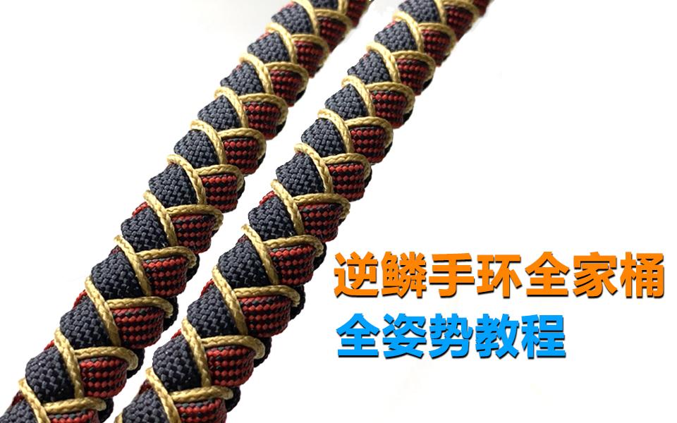 中国结论坛 伞绳编织逆鳞手环手绳视频教程 伞绳手链,二十四种手链编法,手工编织教程 视频教程区 170133uq10wvvllq1v7cgk