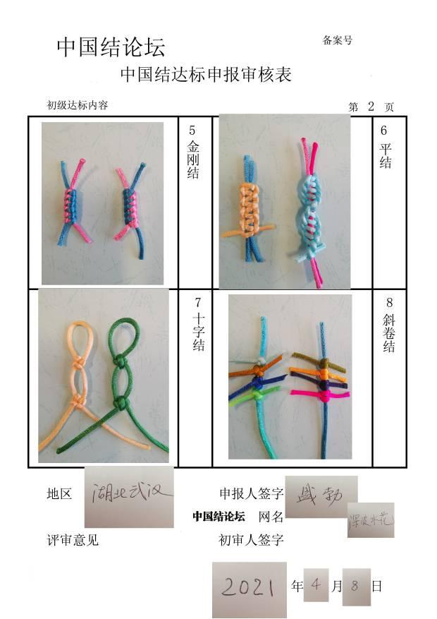中国结论坛 深波水花初级达标申请  中国绳结艺术分级达标审核 082300nqi60z3i560b6zhz