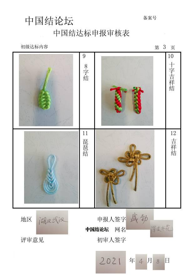 中国结论坛 深波水花初级达标申请  中国绳结艺术分级达标审核 082301w97m40mbtzmt5as9