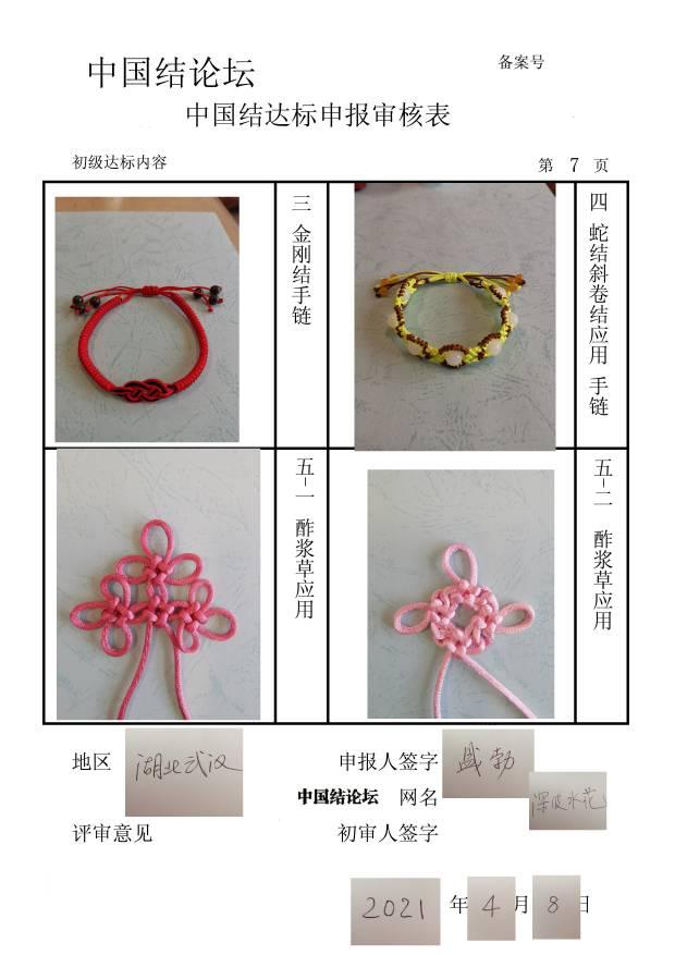 中国结论坛 深波水花初级达标申请  中国绳结艺术分级达标审核 082304g9co62no4829nknu