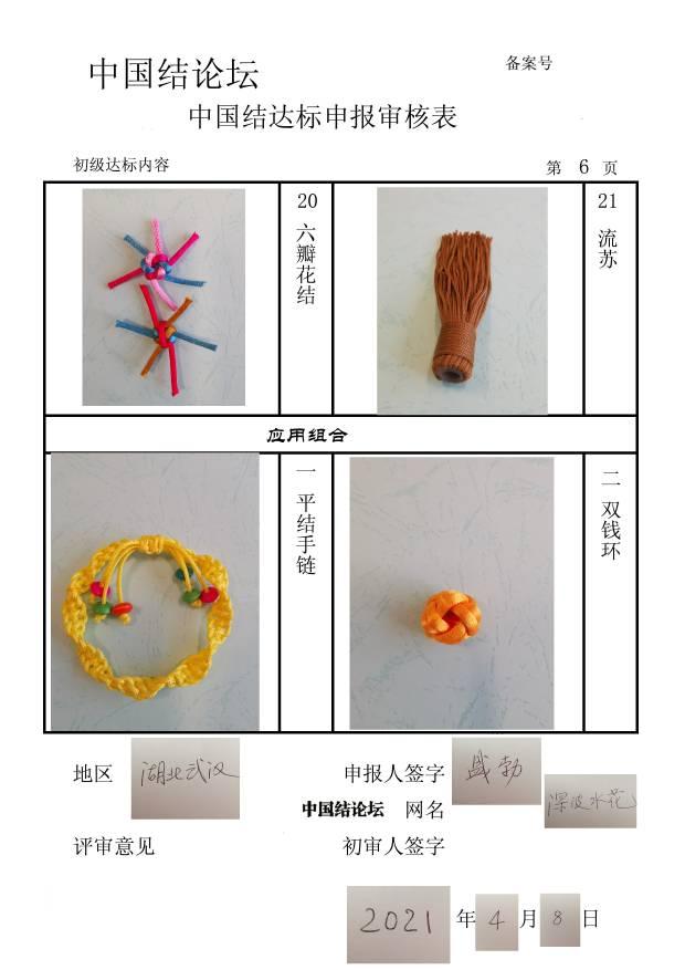 中国结论坛 深波水花初级达标申请  中国绳结艺术分级达标审核 082304rppvsjgrljjunvsv