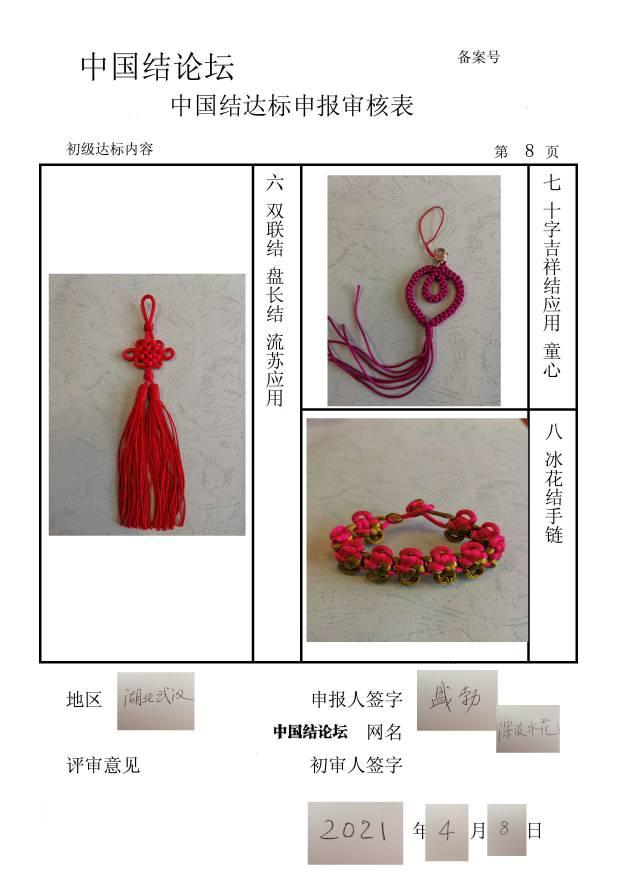 中国结论坛 深波水花初级达标申请  中国绳结艺术分级达标审核 082305ax5yzzx5fz0xzxuh