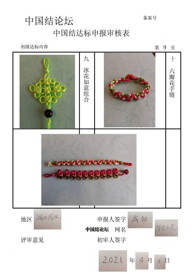 中国结论坛 深波水花初级达标申请  中国绳结艺术分级达标审核 082305uj8reun32ruz33ud
