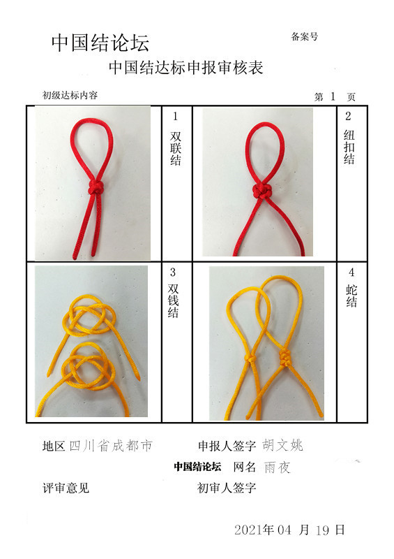 中国结论坛   中国绳结艺术分级达标审核 212929z64zxz6rwnjnv564