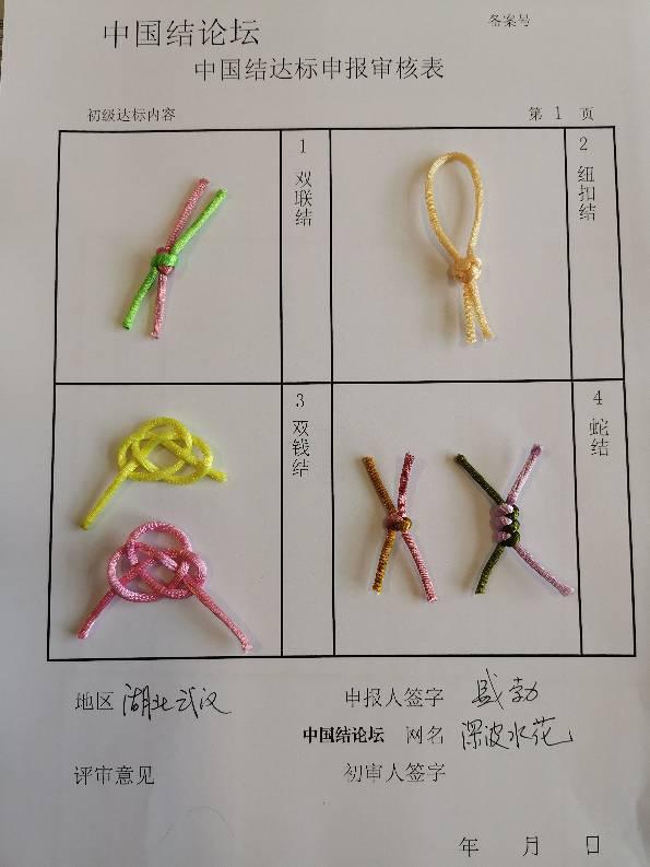 中国结论坛   中国绳结艺术分级达标审核 091749axyb93h22929b2ex