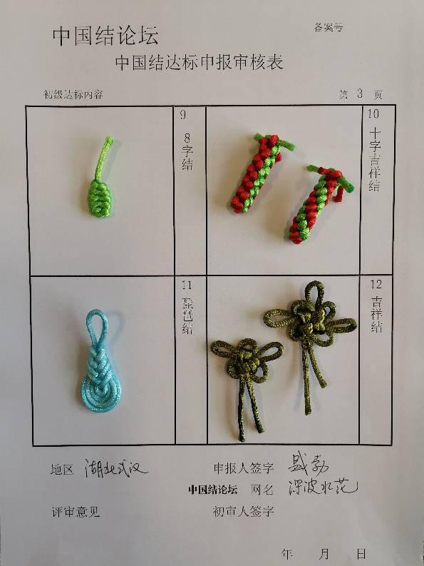 中国结论坛   中国绳结艺术分级达标审核 091749wkvv75grlzp5vtfx