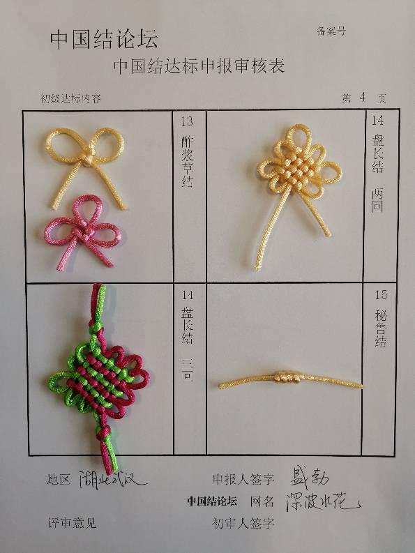 中国结论坛   中国绳结艺术分级达标审核 091749xdb8ivsvefv7az87