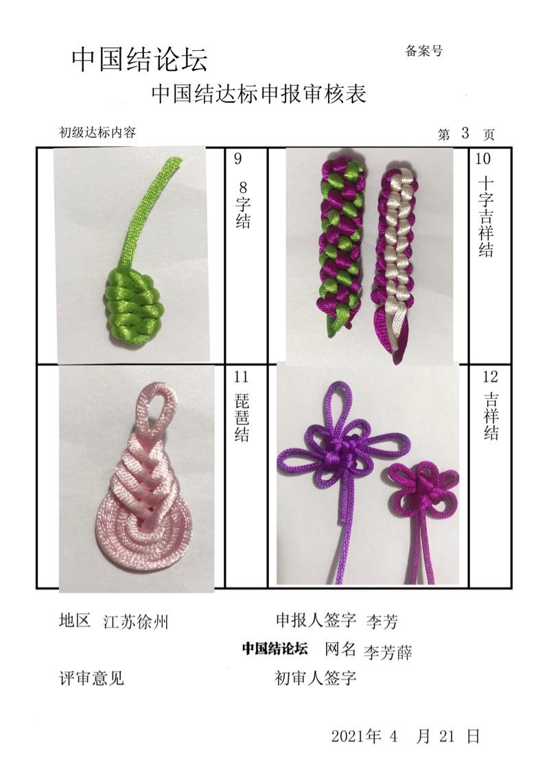 中国结论坛   中国绳结艺术分级达标审核 000455di96d6oqwia9i93i