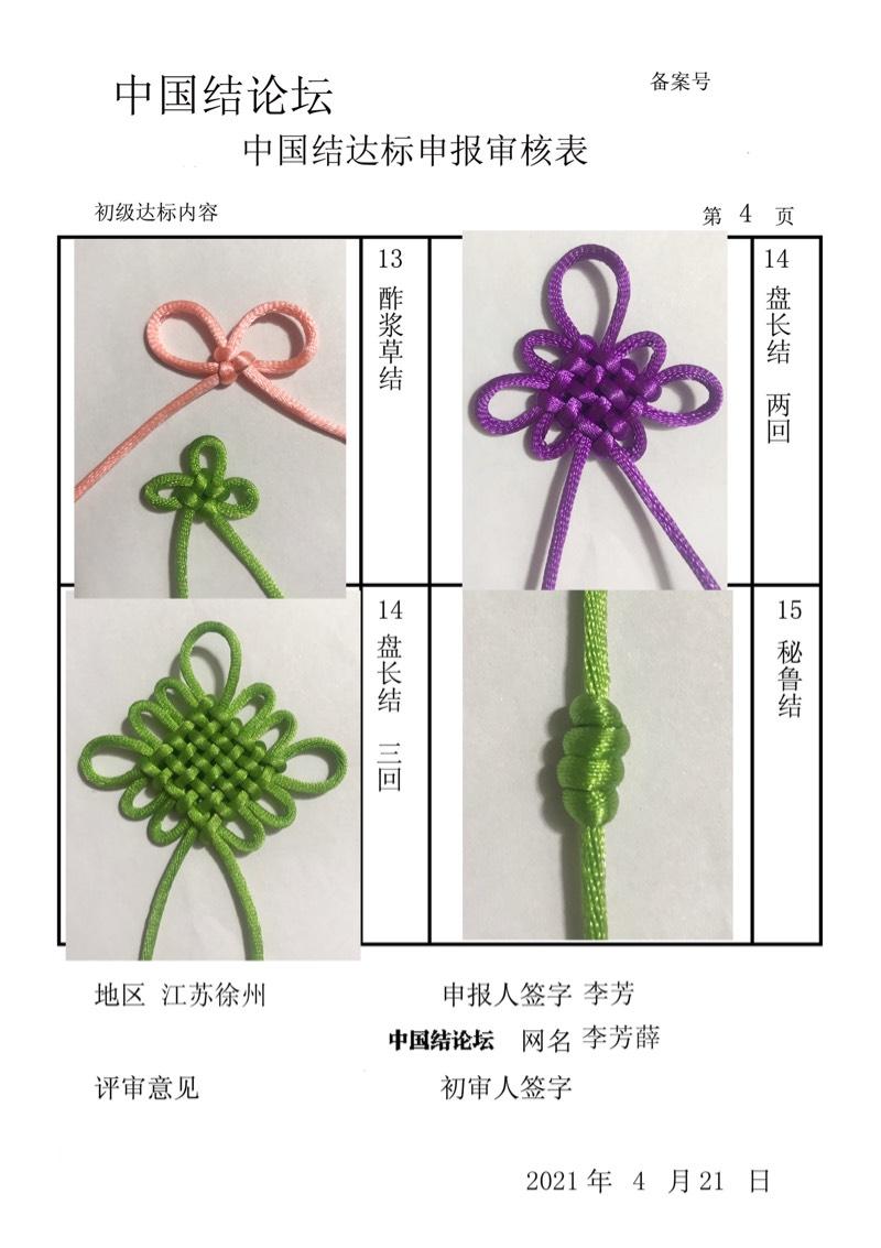 中国结论坛   中国绳结艺术分级达标审核 000527oqqc7hqquqqzzxyq