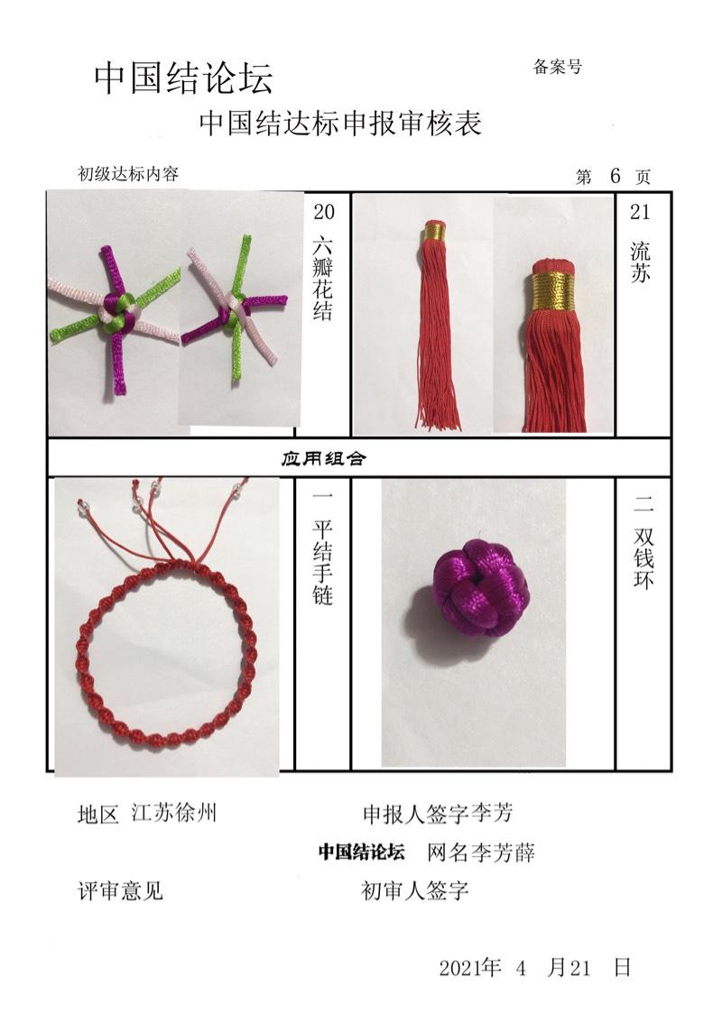 中国结论坛   中国绳结艺术分级达标审核 001214tt56vy7v0yc5av3k