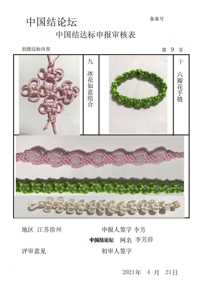 中国结论坛   中国绳结艺术分级达标审核 095058baxgnfaaa8fizxk1