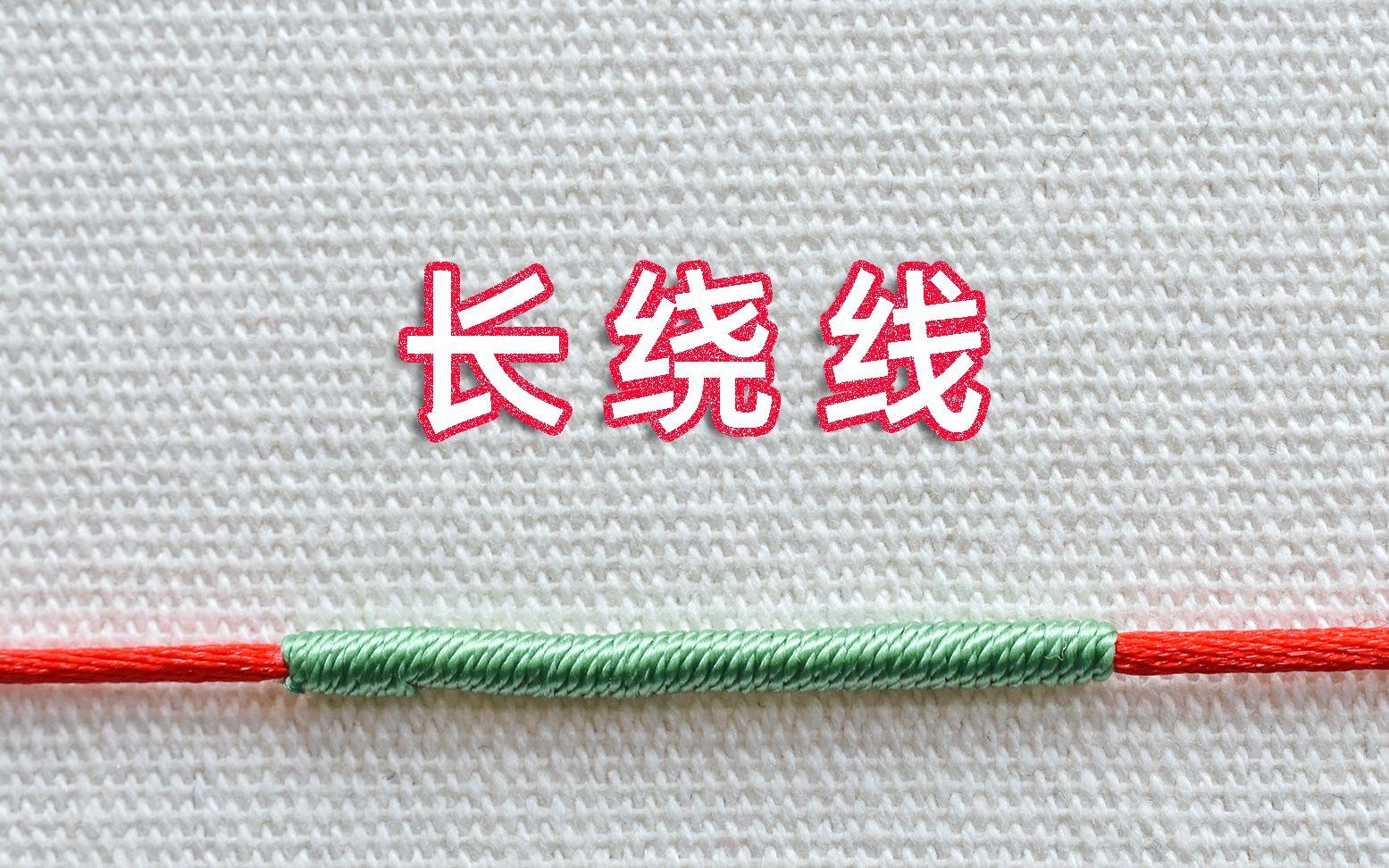 中国结论坛 长绕线的编法教程,学习手绳绕线怎么做 教程,毛线怎么织,织围巾需要多少线团,毛线能织什么,围巾用什么线织好 视频教程区 133738a0t8x7sq1x2tpu1c