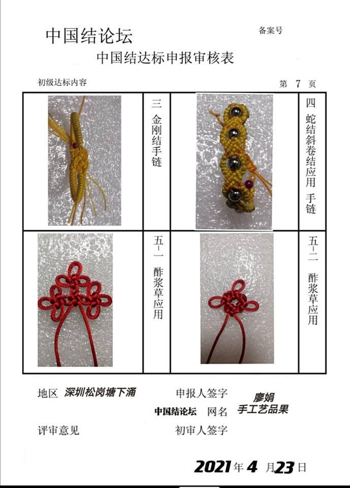 中国结论坛 廖娟初级达标申请稿  中国绳结艺术分级达标审核 114926c4q4l543zqmq4m7f