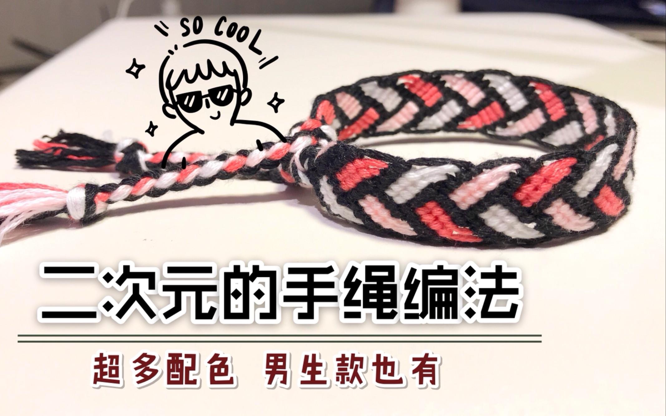 中国结论坛 二次元风格手绳视频教学 二次元美女,二次元,怎么让脸有立体感,立体感和纵深感 视频教程区 085433rbxfac5arz8xxpxb