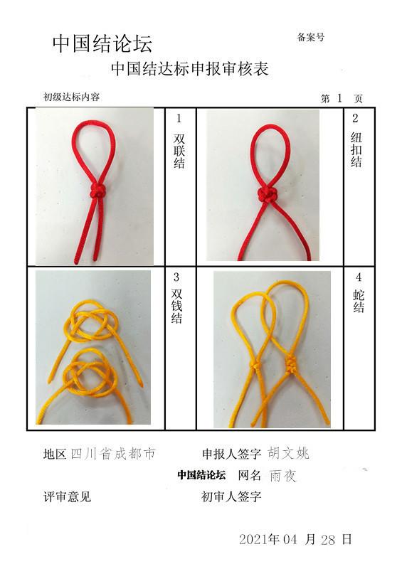 中国结论坛 雨夜初级达标申请  中国绳结艺术分级达标审核 190734u5gxdz6pppvk69p6
