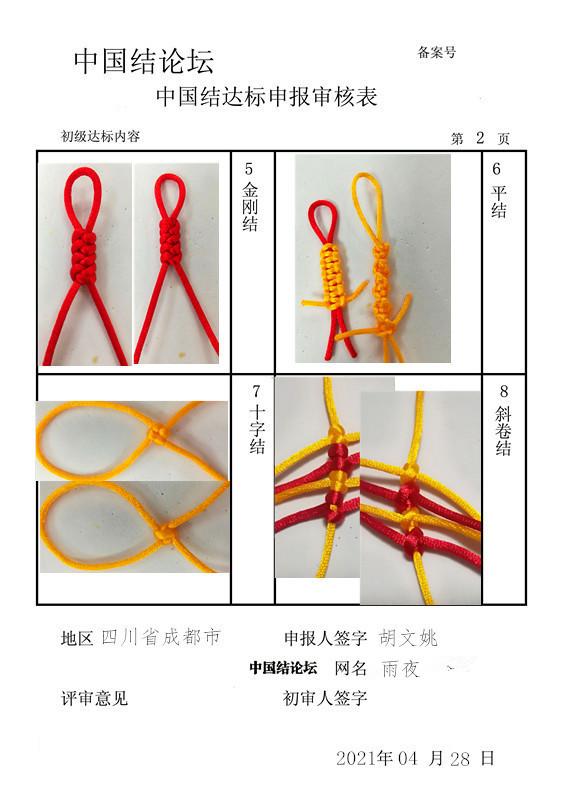 中国结论坛 雨夜初级达标申请  中国绳结艺术分级达标审核 190853wznerne14oe4eot1