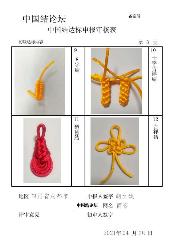 中国结论坛 雨夜初级达标申请  中国绳结艺术分级达标审核 190904m2hvtt5lx7oeaexx