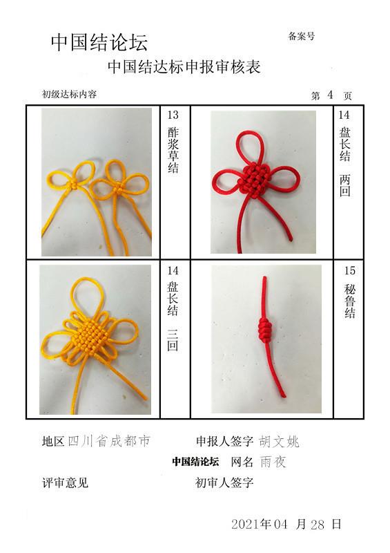 中国结论坛 雨夜初级达标申请  中国绳结艺术分级达标审核 190910wadz2ltlc26xltt7