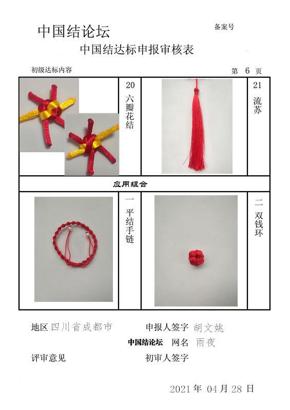 中国结论坛 雨夜初级达标申请  中国绳结艺术分级达标审核 190919jwmgdw6a6ao8zml5