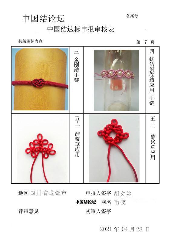 中国结论坛 雨夜初级达标申请  中国绳结艺术分级达标审核 190924ileoy6c3qwca6922