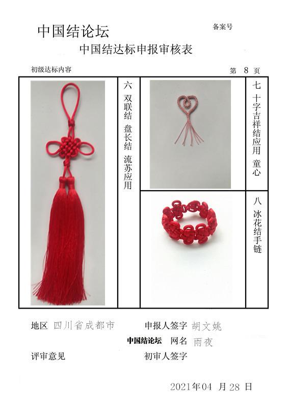 中国结论坛 雨夜初级达标申请  中国绳结艺术分级达标审核 190931n62nhh5k6ms2rour