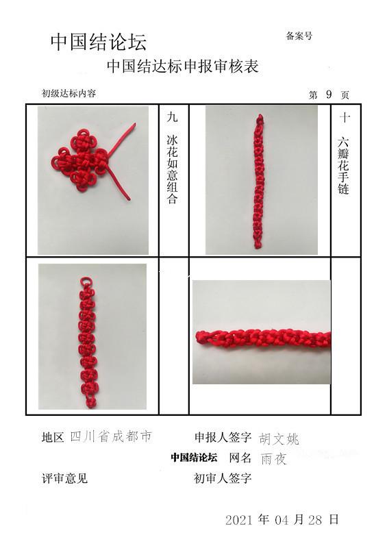 中国结论坛 雨夜初级达标申请  中国绳结艺术分级达标审核 190935qvmpssv0l00v0unc