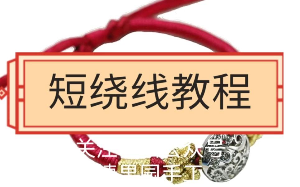 中国结论坛 短绕线视频教程,中国结手链绕线做法 教程,手工编绳结尾怎么打结,编绳有几种结,手工编绳曼陀罗结 视频教程区 202457ys2i5nq5t9452zeg