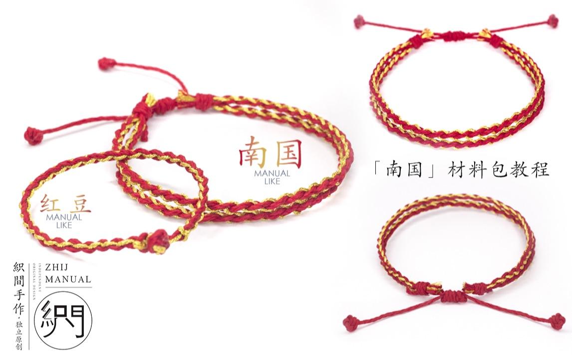 中国结论坛 命年转运红绳做法步骤 手工绳,五彩绳编织方法,绳编织教程,单根编绳,哪里可以编织手绳 视频教程区 122215k1mcb1xmi0zb1szu