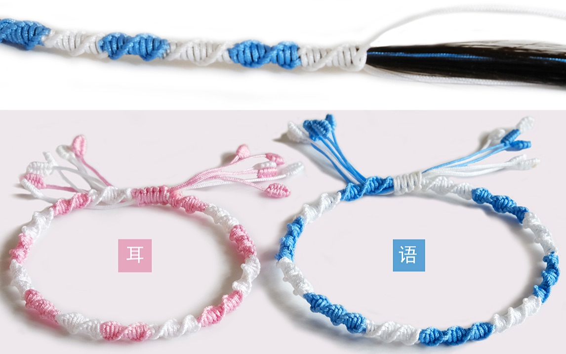 中国结论坛 青丝编绳手链做法视频 手链,教程,头发少适合什么发型,古风发型,大卷发型图片中长发 视频教程区 132220shqwzouoe4ez4oz7