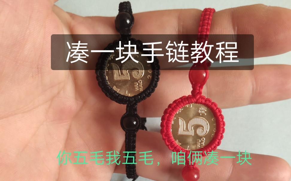 中国结论坛 硬币编绳手链视频做法 手链,教程,五角硬币手链制作过程 视频教程区 125821w974b3k304807438