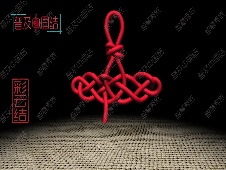 中国结论坛 普及中国结——(3D动画)彩云结 中国结简单,怎么编一个大中国结 视频教程区 205926kgrnvjr9jj5crzs9