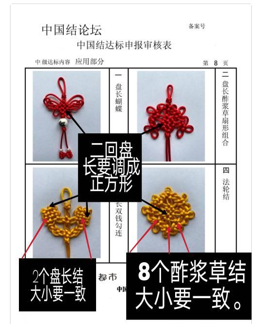 中国结论坛   中国绳结艺术分级达标审核 215959k8ncl78zyc9cb06r