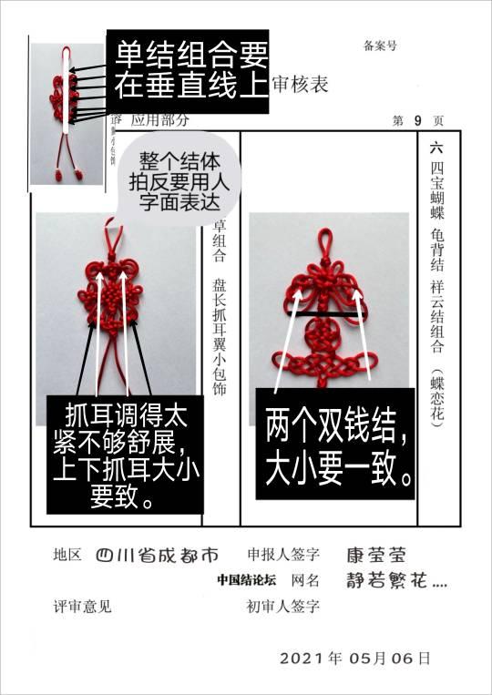中国结论坛   中国绳结艺术分级达标审核 215959ovdcyujzrijvriiz