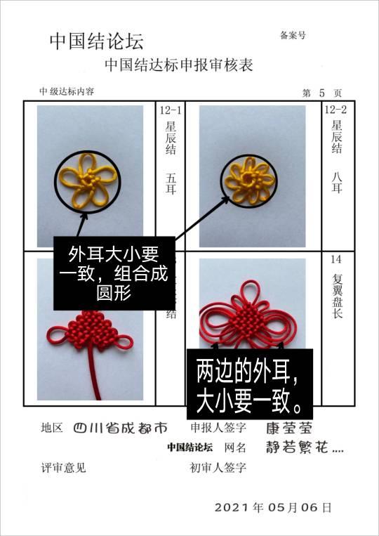 中国结论坛   中国绳结艺术分级达标审核 215959rk1pr2njrfzwnvft