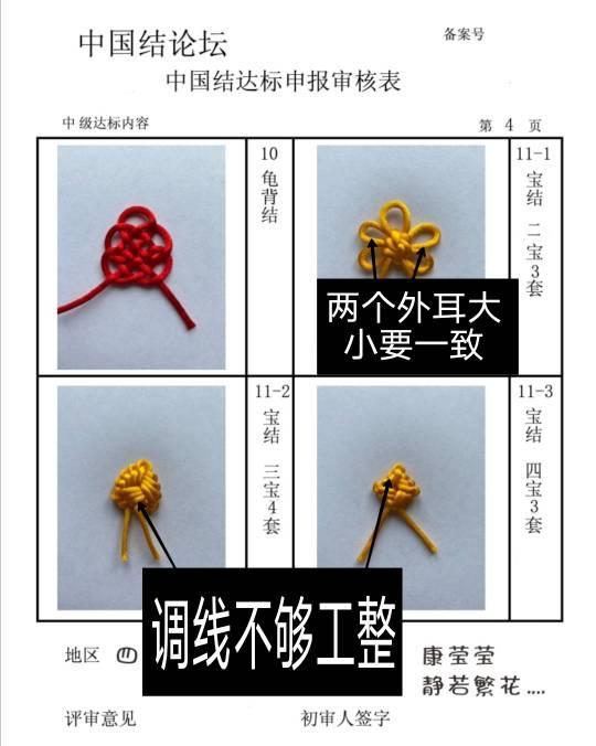 中国结论坛   中国绳结艺术分级达标审核 215959tvq110dfz1ii0v1v