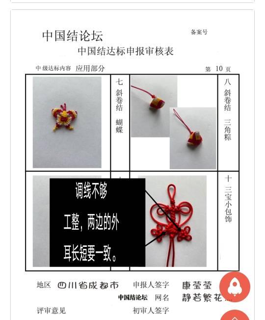 中国结论坛   中国绳结艺术分级达标审核 220030esldezmtztrerosr