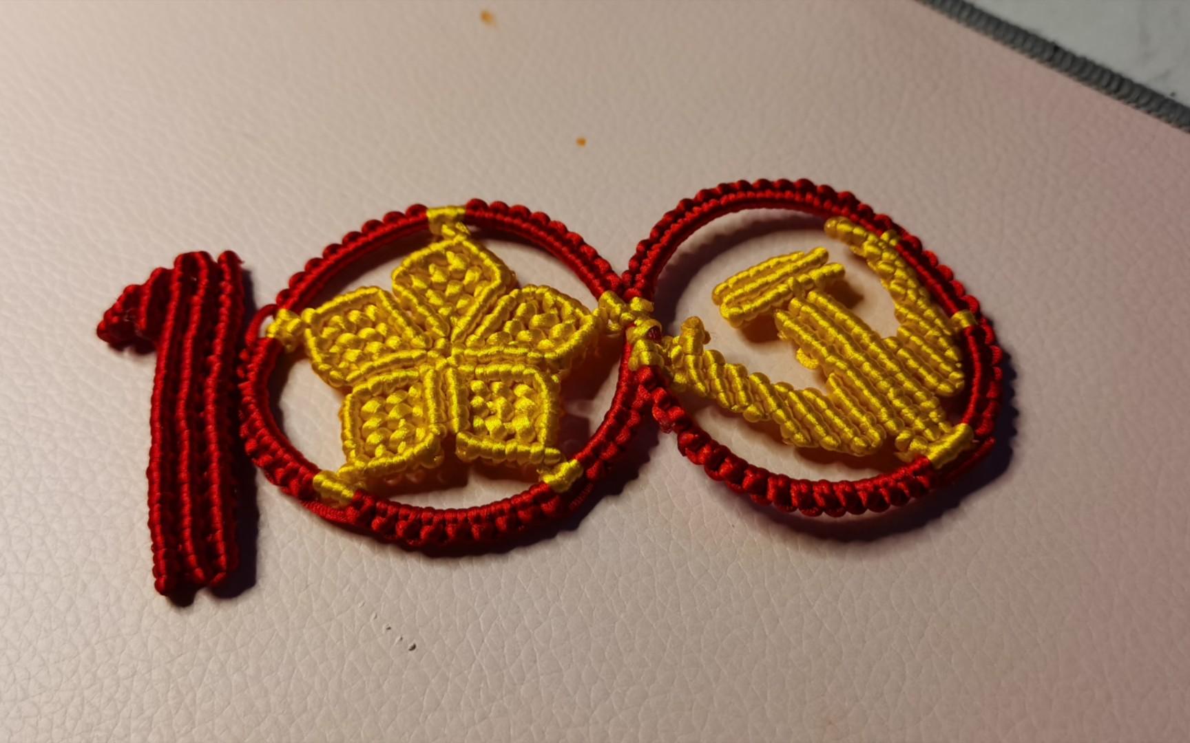 中国结论坛 【编绳】手把手教你做一个建党百年纪念徽章  视频教程区 080407c86tgqe5b9bqzvzh