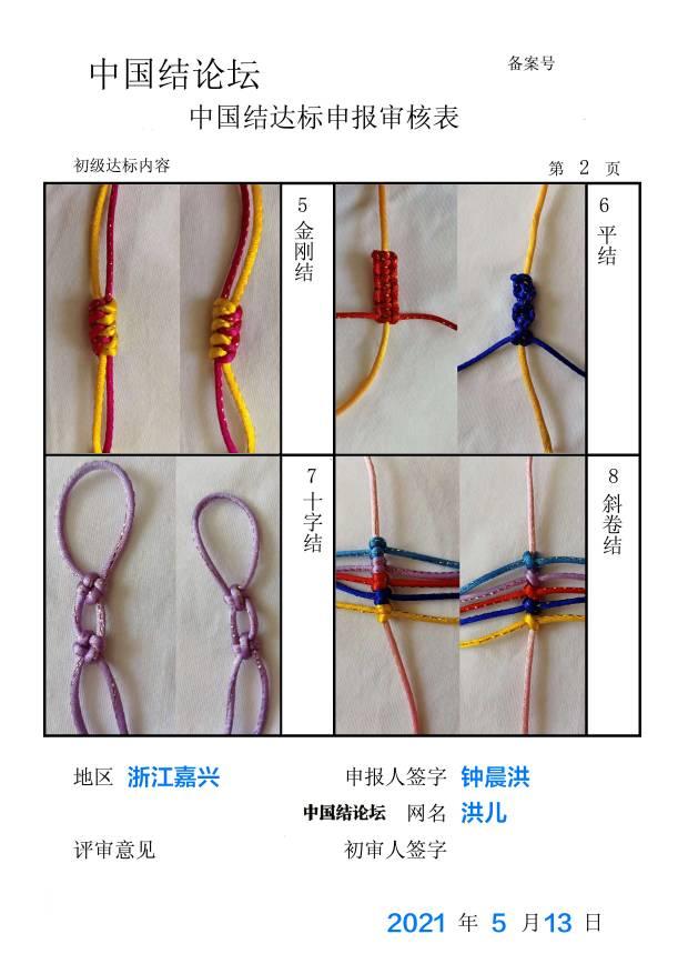 中国结论坛 洪儿,中国结初级达标考核  中国绳结艺术分级达标审核 194826ezavfu4ujyb46gyp
