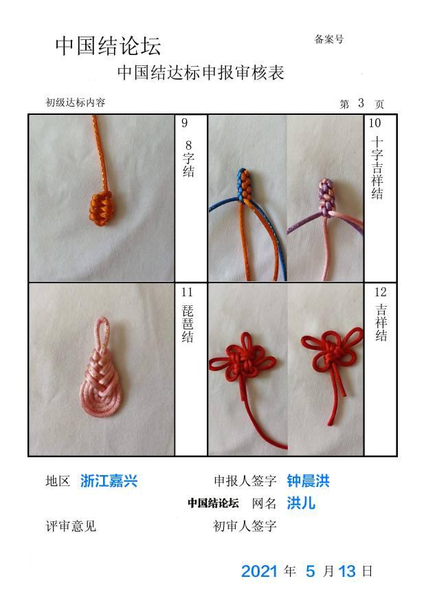 中国结论坛 洪儿,中国结初级达标考核  中国绳结艺术分级达标审核 194827n8gncmpdwzspzss3
