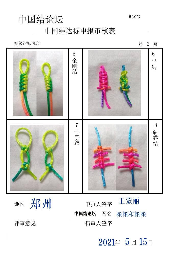 中国结论坛 赖赖和赖赖—初级达标申请稿件  中国绳结艺术分级达标审核 210334sdzyyf1a18z0e2y0