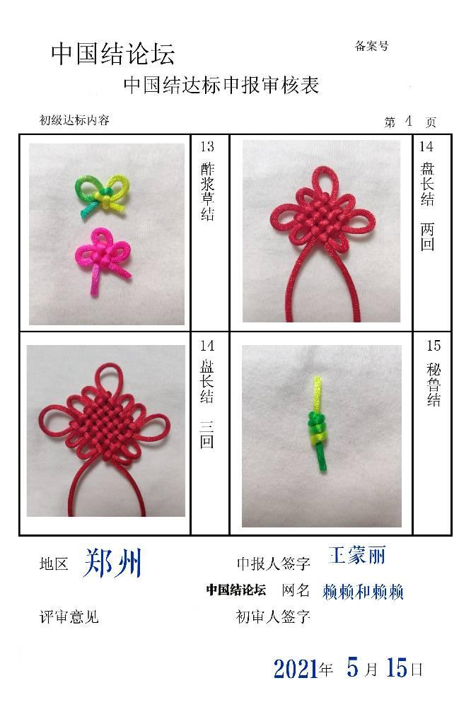 中国结论坛 赖赖和赖赖—初级达标申请稿件  中国绳结艺术分级达标审核 210335tm3w5zxxj2353aa5
