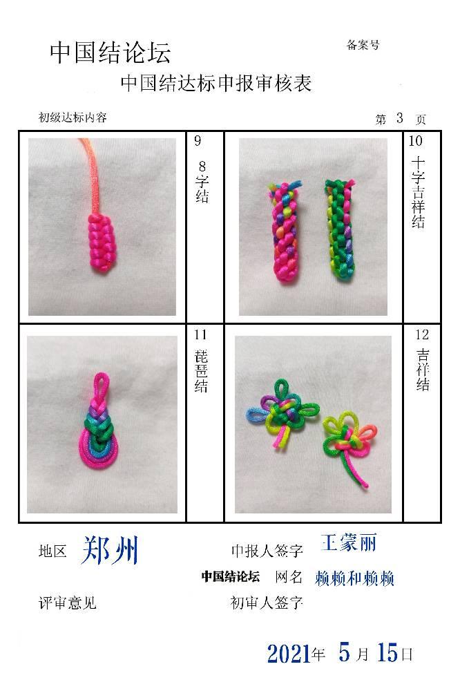 中国结论坛 赖赖和赖赖—初级达标申请稿件  中国绳结艺术分级达标审核 210335xph6aqlogi8dlqr6