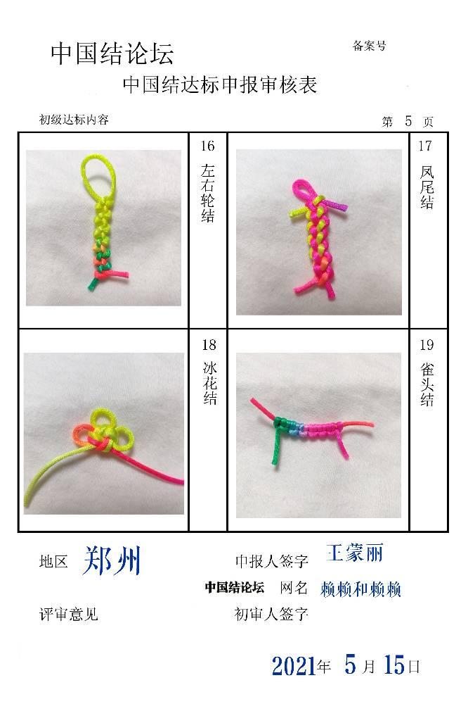 中国结论坛 赖赖和赖赖—初级达标申请稿件  中国绳结艺术分级达标审核 210336bxgbolqxkll72uix