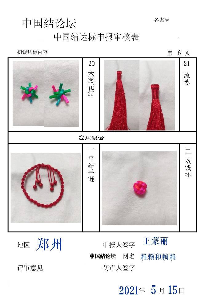 中国结论坛 赖赖和赖赖—初级达标申请稿件  中国绳结艺术分级达标审核 210336p5u5y2ccjic5y6zw