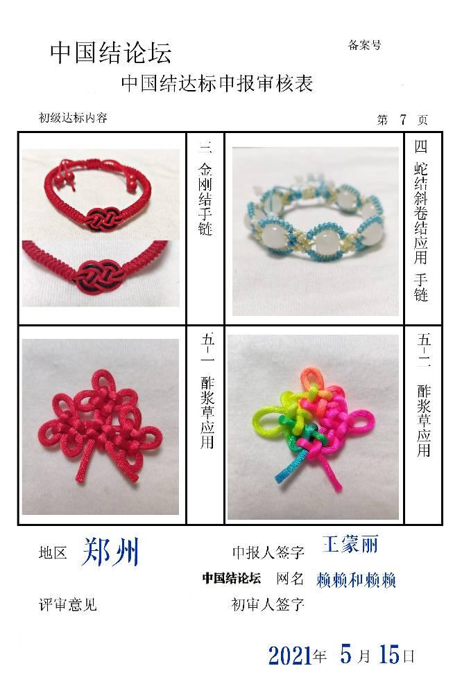 中国结论坛 赖赖和赖赖—初级达标申请稿件  中国绳结艺术分级达标审核 210337mnc3tj72qpnkfufz